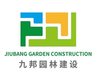淄博九邦园林建设有限公司69