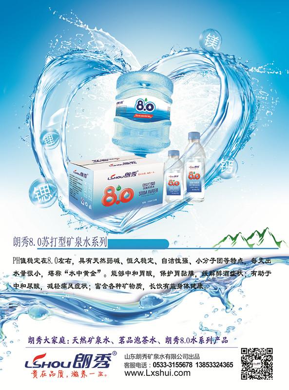 8.0苏打型矿泉水系列----朗秀矿泉水99