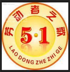 五一国际劳动节放假通知88