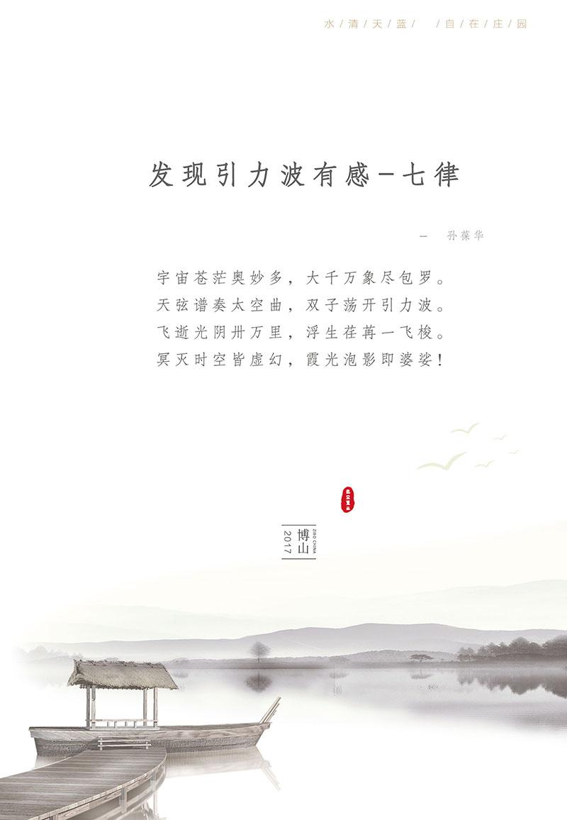 《发现引力波有感-七律》--孙葆华58