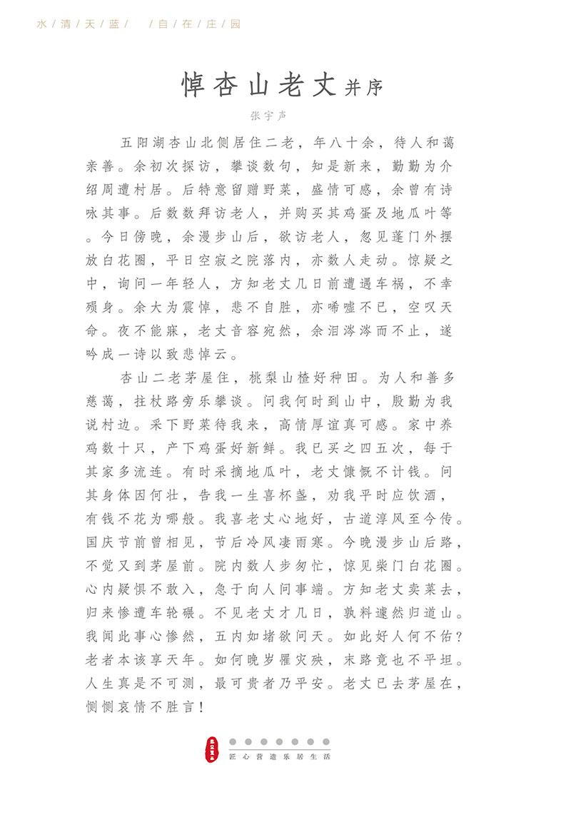 《悼杏山老丈并序》--张宇声97
