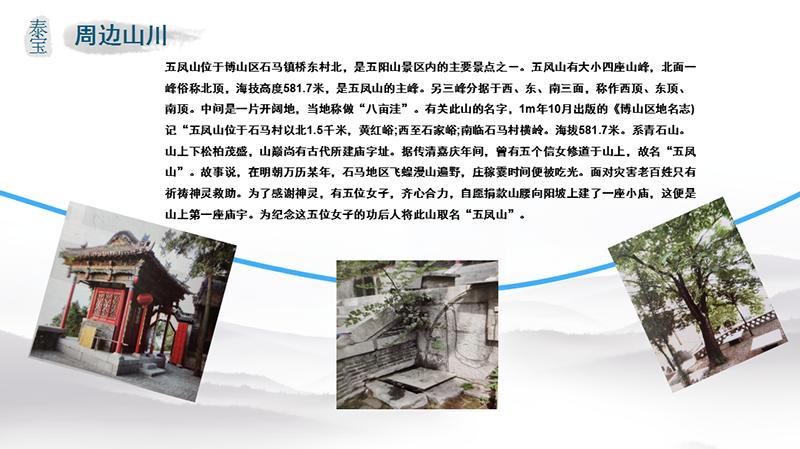 泰宝·自在庄园周边介绍—五凤山27