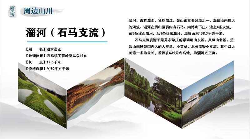 泰宝·自在庄园周边介绍—淄河(石马支流)43