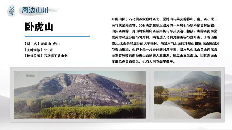 泰宝·自在庄园周边介绍—卧虎山49