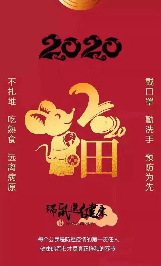 淄博泰宝置业有限公司疫情防控预案41
