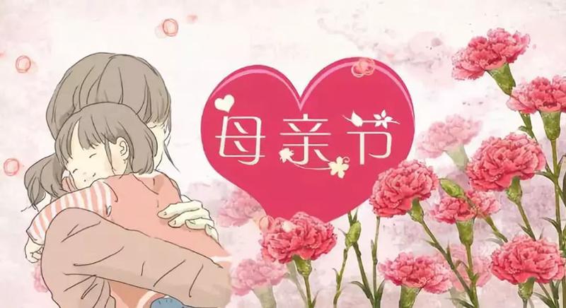 【母亲节丨浓情五月,感恩母爱】14