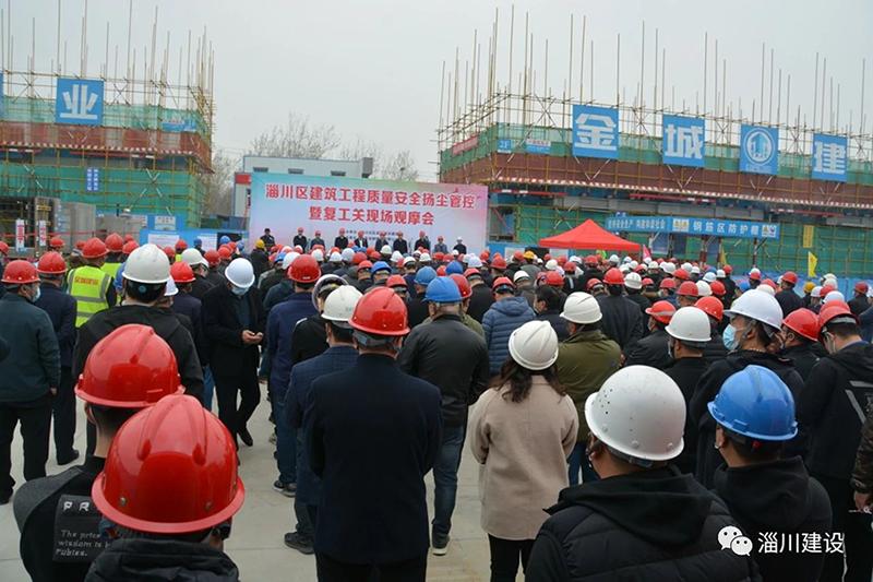 淄川区建筑工程质量安全扬尘管理暨复工关现场观摩会召开78