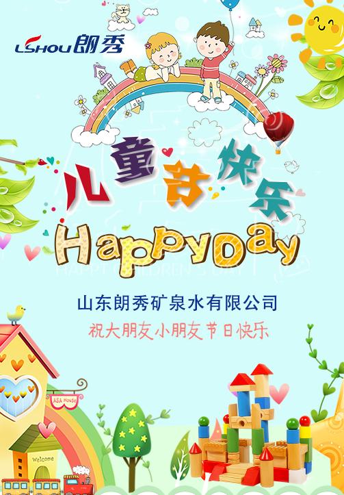 【六一儿童节快乐】31